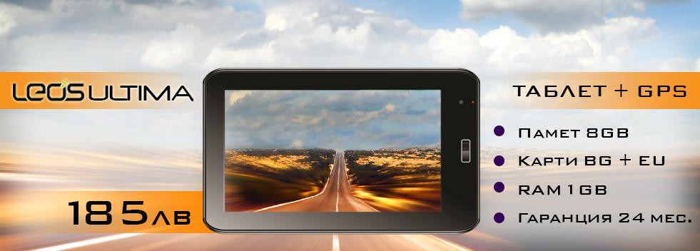 Таблет с GPS навигация на ниска цена