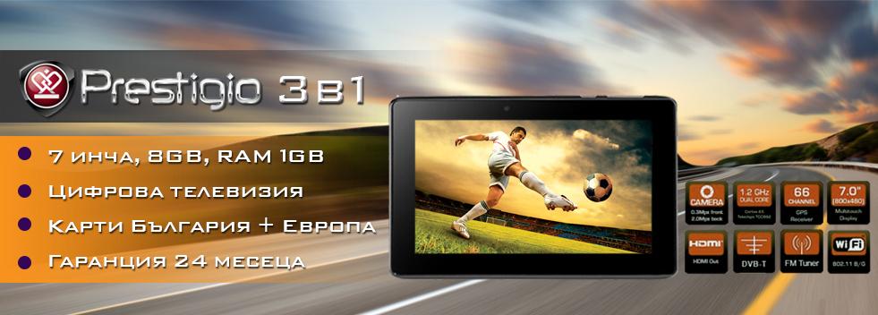 Таблет с цифрова телевизия и GPS навигация Prestigio