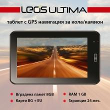 Нов модел Таблет LEOS GPS Tab7 ULTIMA - 1GHZ, 1GB RAM, 8GB