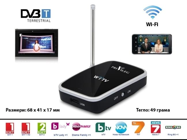 PRIVILEG WiTV - Безжичен телевизионен DVB-T приемник за таблети и телефони