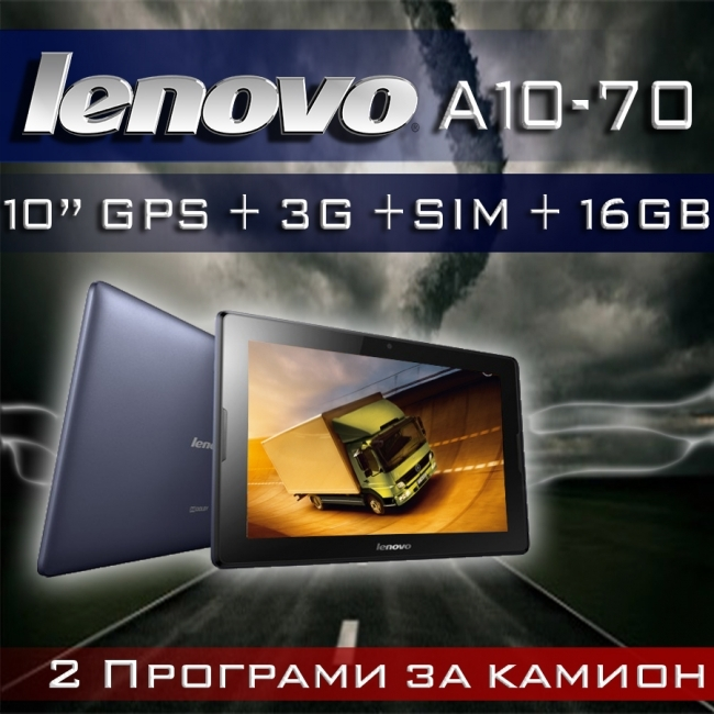 Таблет Lenovo 4в1 - 10.1 инча, 4G, 2GB RAM, Цифрова телевизия, програма за камион