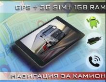 GPS навигация таблет Diva 8 инча с 3G, IPS, Android 4.4, Bluetooth