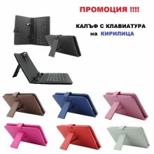 "Кожен калъф с кирилизирана клавиатура за таблети - 8"" micro USB"